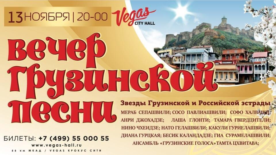 მერაბ სეფაშვილი, სოფო ხალვაში, ანრი ჯოხაძე და სხვა ქართველი მომღერლები მოსკოვში იმღერებენ
