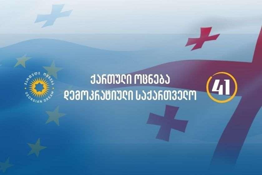 """""""ქართული ოცნება"""" დღეს 2020 წლის საარჩევნო პროგრამას წარადგენს"""