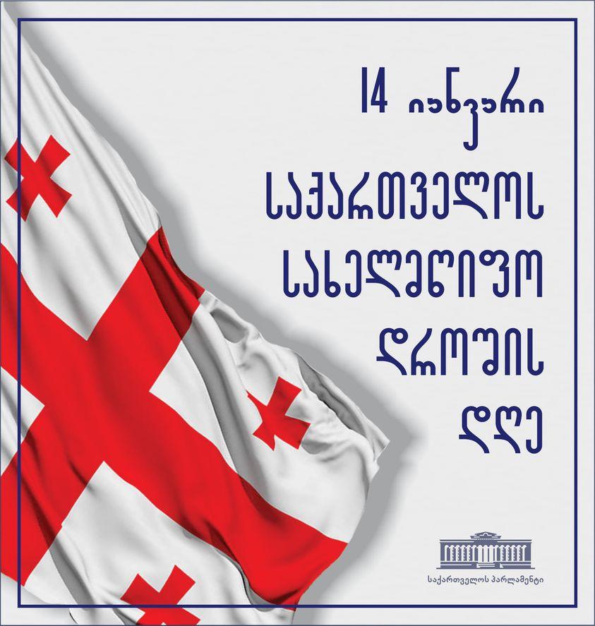 არჩილ თალაკვაძე: დროშა ჩვენი სახელმწიფოს ეროვნული თვითმყოფადობის მთავარი სიმბოლოა და მის ქვეშ ყველა ერთად ვშრომობთ ჩვენი სამშობლოს უკეთესი მომავლისთვის