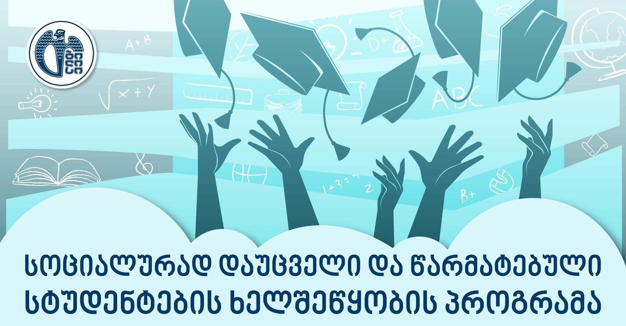 სოციალურად დაუცველი და წარმატებული სტუდენტების დაფინანსების მიზნით, განცხადებების მიღება იწყება
