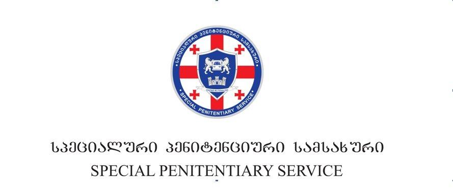 სპეციალური პენიტენციური სამსახური 134 ვაკანსიაზე კონკურსს აცხადებს