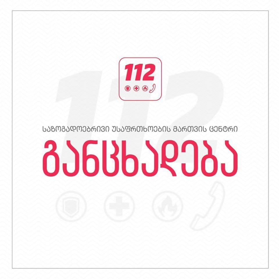 ტექნიკური ხარვეზის გამო, 112 მოქალაქეებს მოუწოდებს, საჭიროების შემთხვევაში ალტერნატიულ ნომრებზე დარეკონ