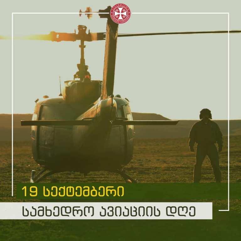 საქართველოში სამხედრო ავიაციის დღე აღინიშნება