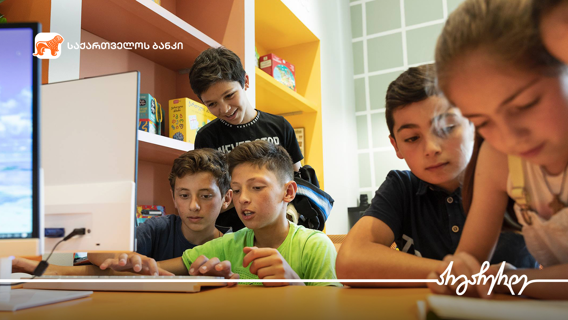 საქართველოს ბანკი მოსწავლეებს ახალ სასწავლო სივრცეებს სთავაზობს