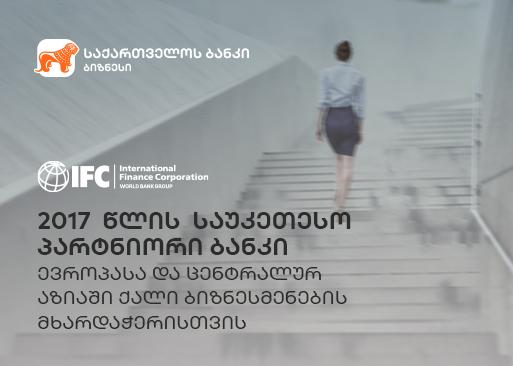IFC-მა საქართველოს ბანკი სავაჭრო დაფინანსების პროგრამის ფარგლებში 2017 წლის საუკეთესო პარტნიორ ბანკად აღიარა ევროპასა და ცენტრალურ აზიაში