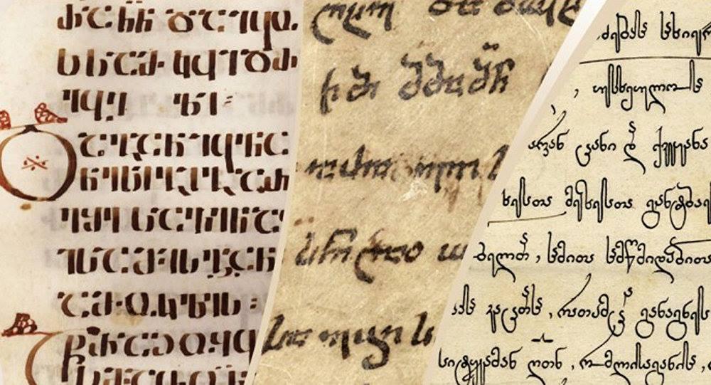 ოფენბახის შრიფტის მუზეუმში ქართული ანბანისადმი მიძღვნილი გამოფენა გაიხსნა