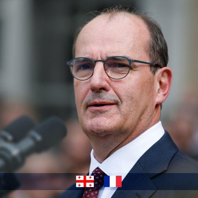 საფრანგეთის პრემიერ-მინისტრი - საფრანგეთი საქართველოს ერთ-ერთ პრივილეგირებულ პარტნიორად მიიჩნევს