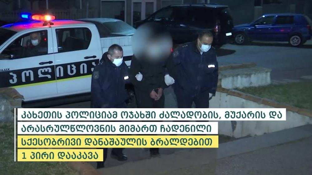 კახეთის პოლიციამ ოჯახში ძალადობის, მუქარის და არასრულწლოვნის მიმართ ჩადენილი სქესობრივი დანაშაულის ბრალდებით 1 პირი დააკავა