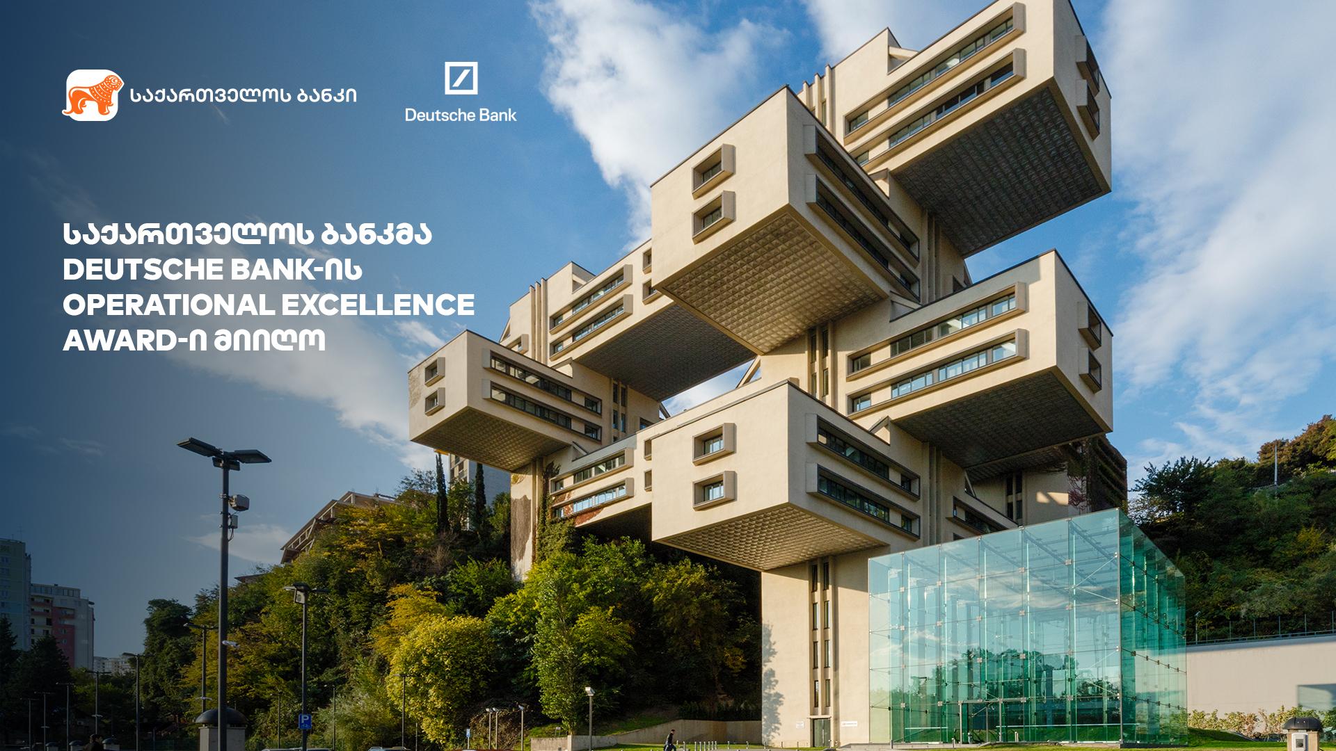 საქართველოს ბანკმა Deutsche Bank-ისგან Operational Excellence Award-ი მიიღო