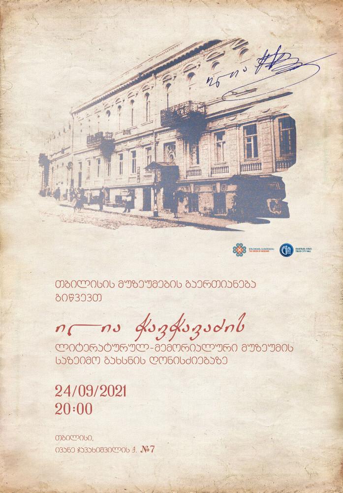 ილია ჭავჭავაძის ლიტერატურულ-მემორიალური მუზეუმი 24 სექტემბერს იხსნება