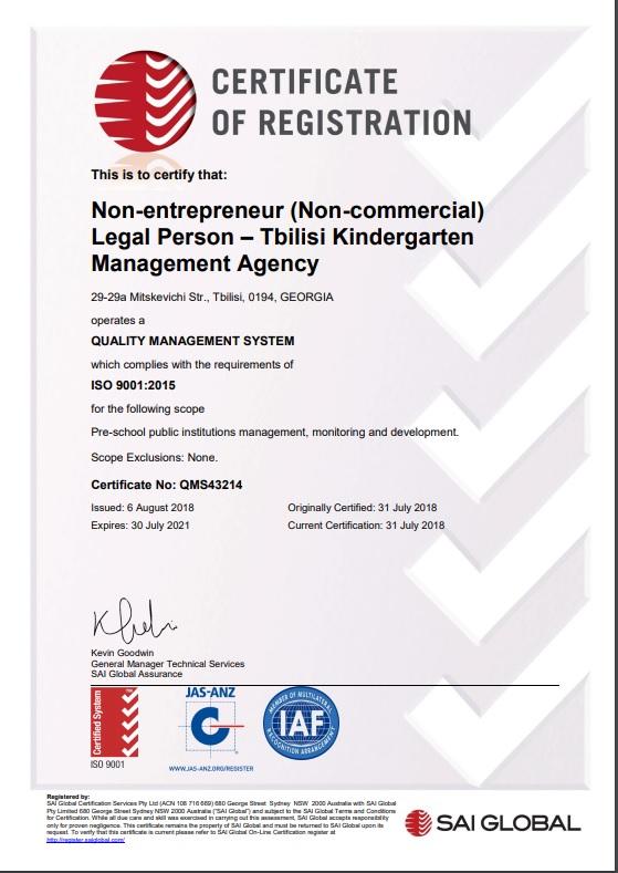 თბილისის საბავშვო ბაგა-ბაღების მართვის სააგენტოს ISO 9001:2015 მიენიჭა