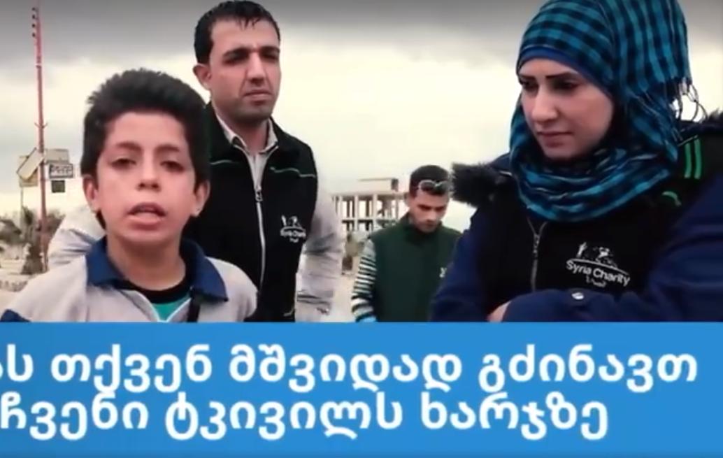 """""""თქვენ მშვიდად გძინავთ ჩვენი ტკივილის ხარჯზე"""" - სირიელი ბავშვის ემოციური მიმართვა მსოფლიოს (ვიდეო)"""