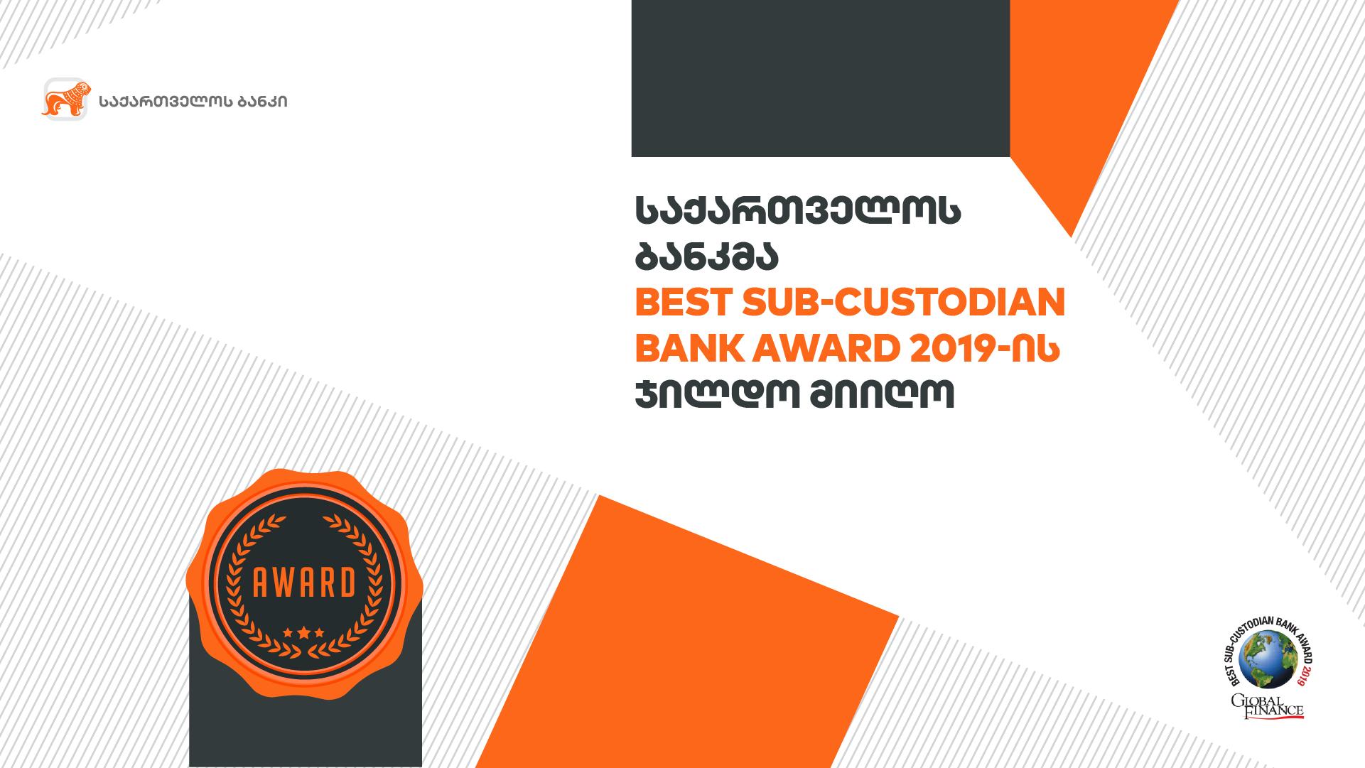 საქართველოს ბანკმა Global Finance-ის Best Sub-Custodian Bank Award 2019–ის  ჯილდო მიიღო