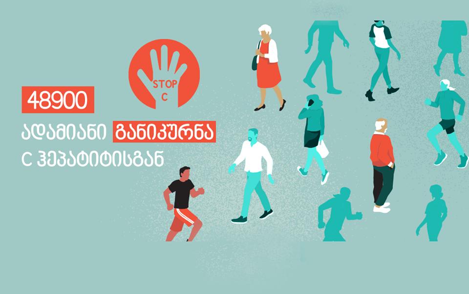 C ჰეპატიტისგან საქართველოში დაახლოებით 48 900 ადამიანი განიკურნა
