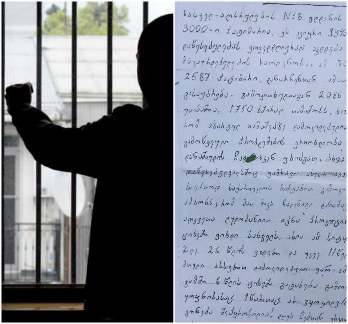 სკანდალური წერილი ციხიდან - ამ ჯოჯოხეთს თავს ვერ ვაღწევთ