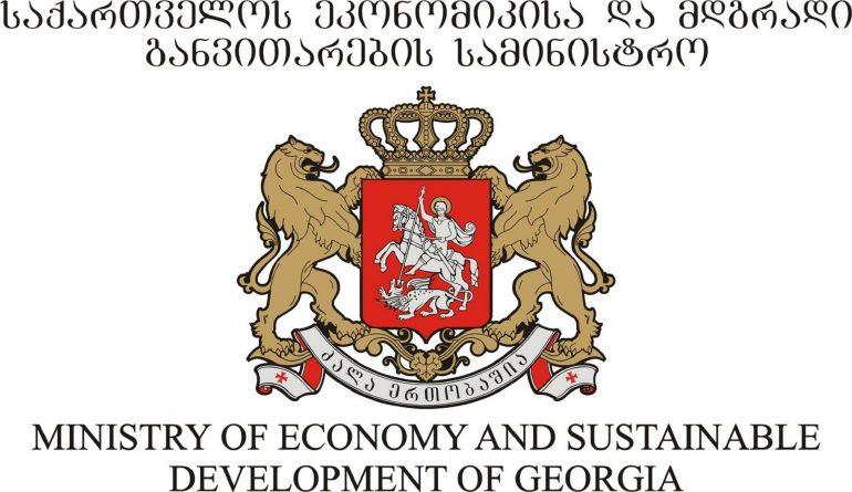 ეკონომიკის სამინისტრო მზად არის, პროკურატურას ყველა მოთხოვნილი ინფორმაცია მიაწოდოს