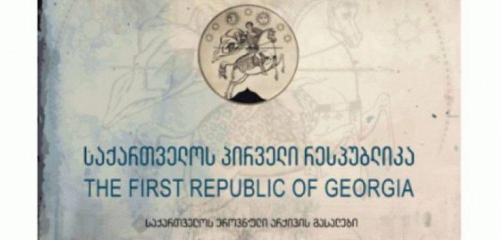 1921 წლის 21 თებერვალს საქართველოს პირველი რესპუბლიკის კონსტიტუცია მიიღეს