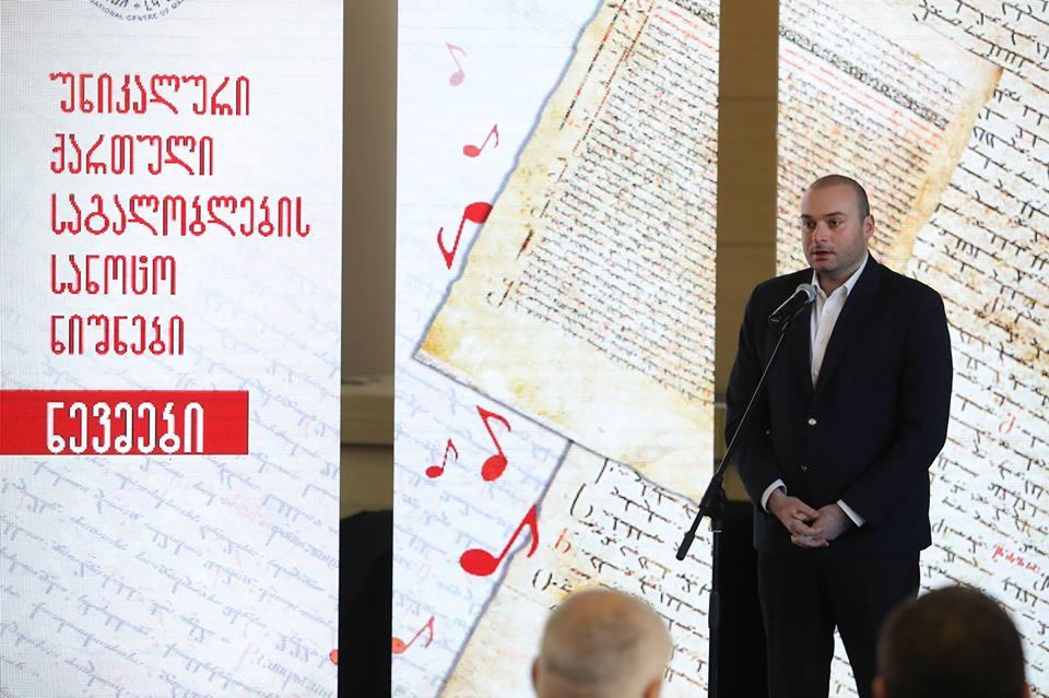 პრემიერი: ქართული საგალობლები უნიკალური მოვლენაა მსოფლიო ისტორიაში, რომელსაც განსაკუთრებული მოფრთხილება სჭირდება
