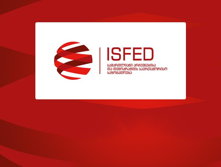 ზეწოლა, ამომრჩევლის მოსყიდვა, ადმინისტრაციული რესურსების გამოყენება - ISFED II ტურის წინასაარჩევნო მონიტორინგის შუალედური ანგარიშს აქვეყნებს