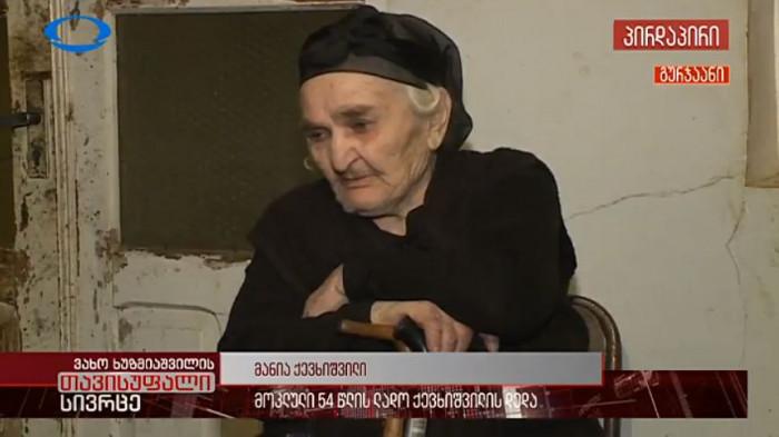 დედი, მიშველეო და ვერ ვუშველე, ერთადერთი შვილი მომიკლეს - ლადო ქევხიშვილის დედა (ვიდეო)
