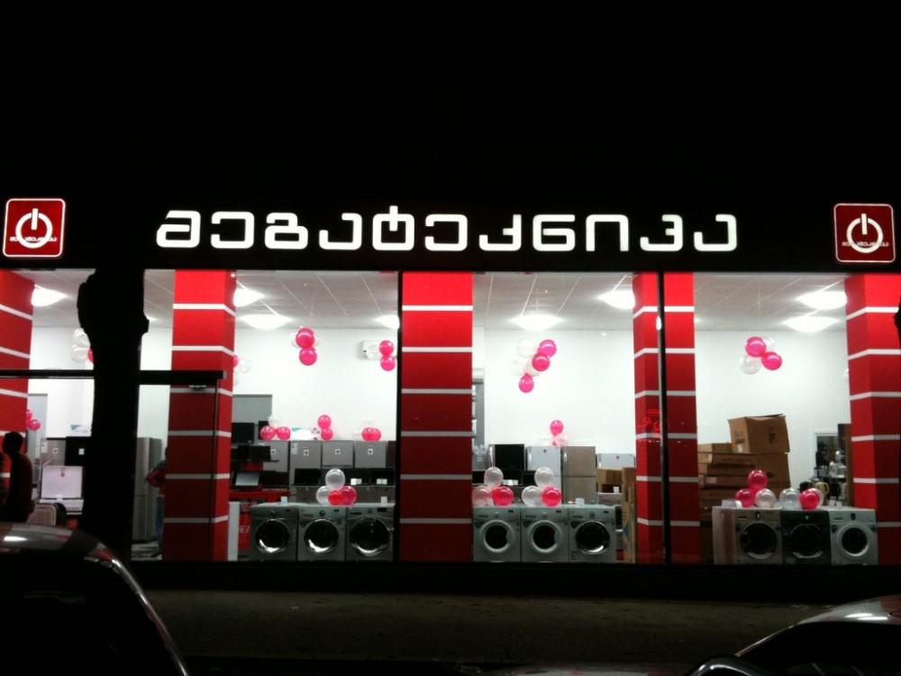 თბილისში მეგატექნიკის მაღაზია გაქურდეს