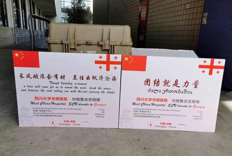 ჩინეთის ნაჩუქარი სწრაფი ტესტები უკვე საქართველოშია