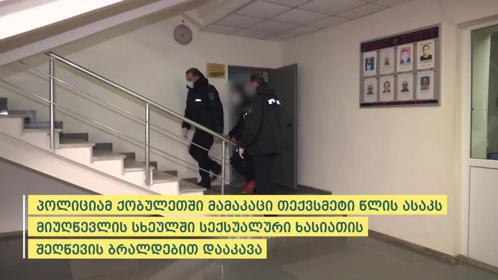 პოლიციამ ქობულეთში მამაკაცი თექვსმეტი წლის ასაკს მიუღწევლის სხეულში სექსუალური ხასიათის შეღწევის ბრალდებით დააკავა