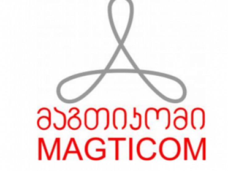 ეკონომიკის სამინისტრომ კომუნიკაციების კომისიისგან მაგთიკომის შესახებ ინფორმაცია გამოითხოვა