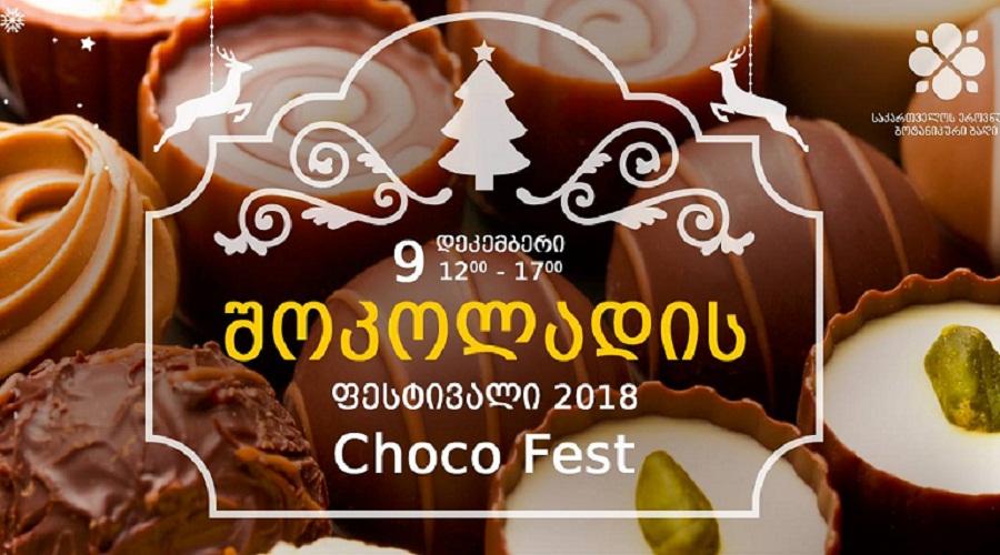 9 დეკემბერს შოკოლადის ფესტივალი გაიმართება