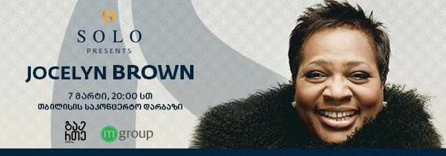 7 მარტს მსოფლიოში აღიარებული არტისტის, R&B-ს, ფანკის, სოულისა და გოსპელის შემსრულებლის − Jocelyn Brown-ის კონცერტი გაიმართება