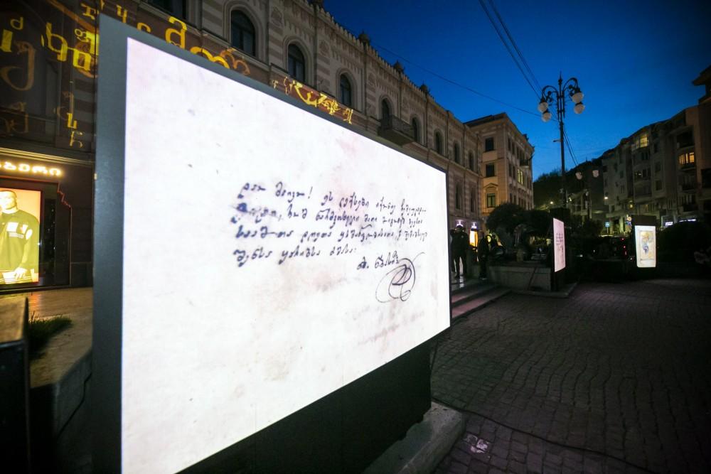 """თბილისის მერიის ორგანიზებით, 3D ვიდეო ინსტალაცია """"ქართული ხელნაწერები"""" მოეწყო"""