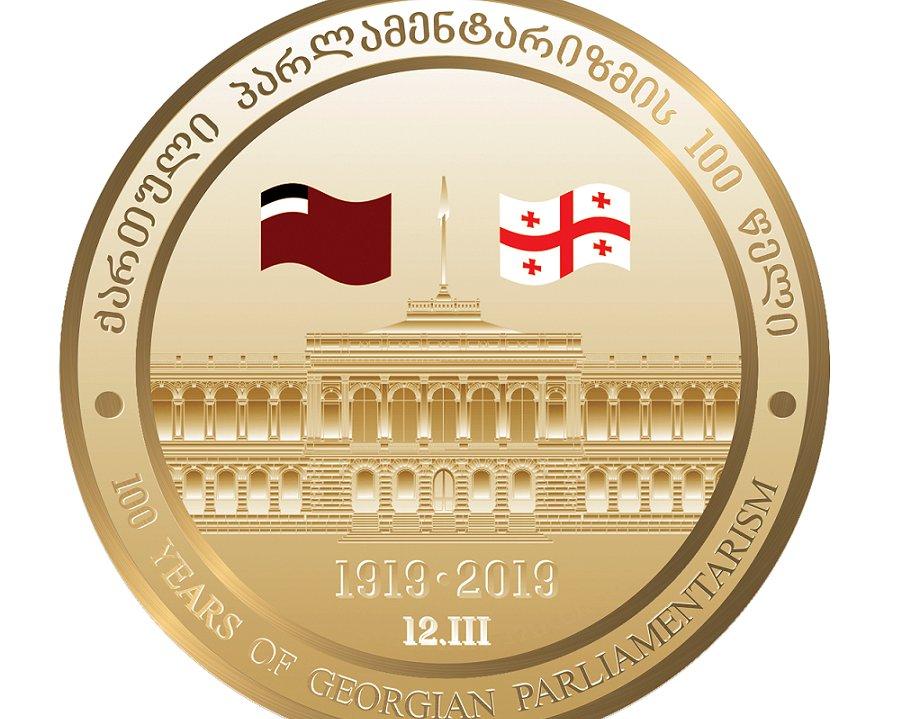 საქართველოს, პარლამენტარიზმის 100 წლის იუბილე მეგობარმა სახელმწიფოებმა მიულოცეს