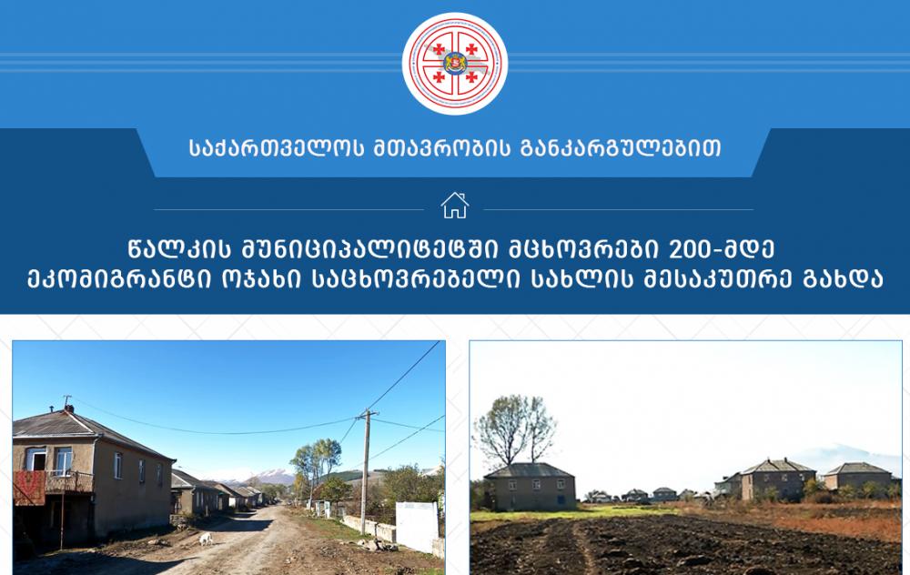 წალკის მუნიციპალიტეტში სახლი 200 ეკომიგრანტ ოჯახს დაუკანონდა