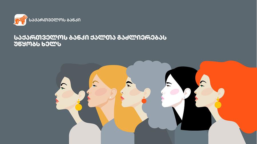 საქართველოს ბანკი ხუთ ევროპულ საფინანსო ინსტიტუტთან ერთად ქალთა გაძლიერების ხელშეწყობაზე აცხადებს