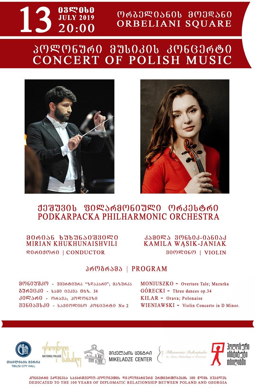 Tbilisi Classic Open Air - ღია ცის ქვეშ კლასიკური მუსიკის კონცერტები იწყება