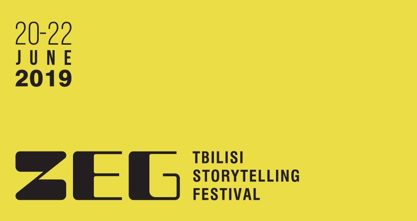 ZEG - თბილისის ამბის თხრობის პირველი საერთაშორისო ფესტივალი იწყება
