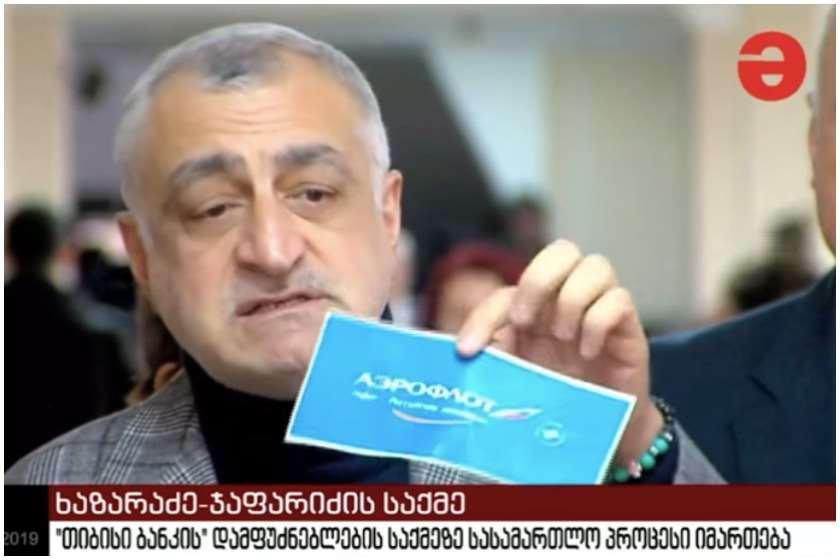ხაზარაძემ ივანიშვილს მოსკოვის მიმართულებით ბიზნესკლასის ბილეთი უყიდა